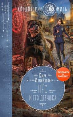«Пес и его девушка» Кира Алиевна Измайлова