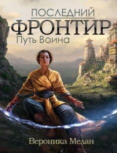 «Последний Фронтир. Том 1. Путь Воина» Вероника Мелан