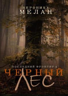 «Последний Фронтир. Том 2. Черный Лес» Вероника Мелан