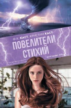 «Повелители стихий» Ф. К. Каст, Кристин Каст