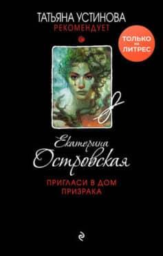 «Пригласи в дом призрака» Екатерина Николаевна Островская