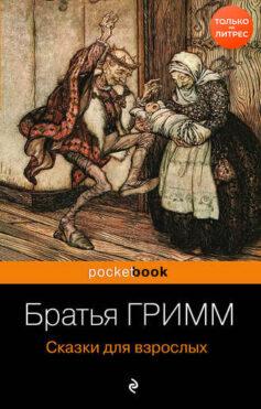«Сказки для взрослых» Братья Гримм