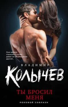 «Ты бросил меня» Владимир Колычев