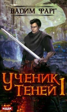 «Ученик Теней» Вадим Фарг