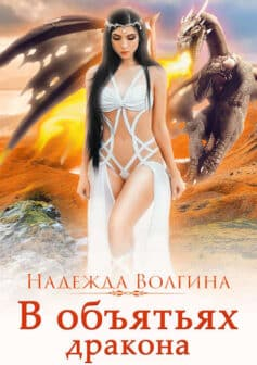 «В объятьях дракона» Надежда Волгина