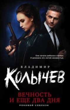 «Вечность и еще два дня» Владимир Колычев
