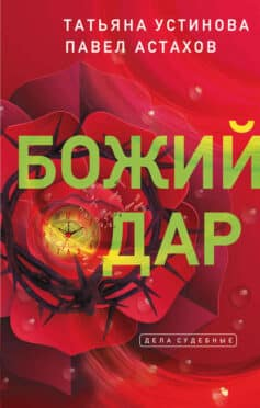 «Божий дар» Татьяна Устинова, Павел Астахов