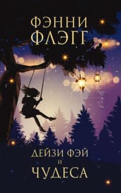 «Дейзи Фэй и чудеса» Фэнни Флэгг