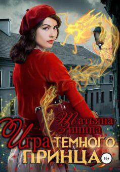 «Игра тёмного принца» Татьяна Зинина