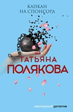 «Капкан на спонсора» Татьяна Викторовна Полякова