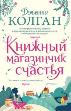 «Книжный магазинчик счастья» Дженни Т. Колган