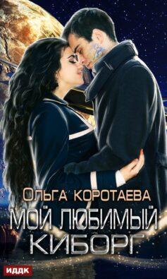 «Мой любимый киборг» Ольга Коротаева