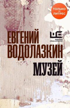 «Музей» Евгений Германович Водолазкин