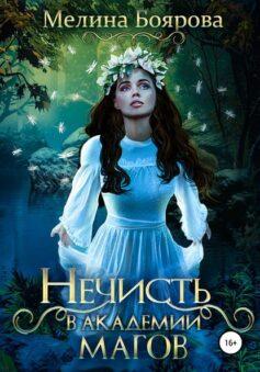 «Нечисть в академии магов» Мелина Боярова