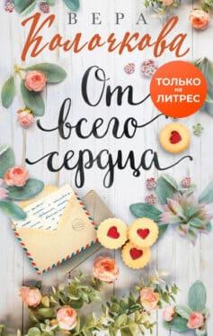 «От всего сердца» Вера Колочкова