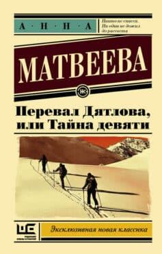 «Перевал Дятлова, или Тайна девяти» Анна Александровна Матвеева