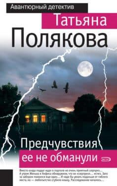 «Предчувствия ее не обманули» Татьяна Викторовна Полякова