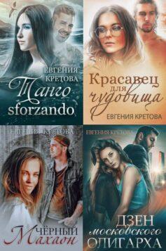 Романтические детективы Евгении Кретовой
