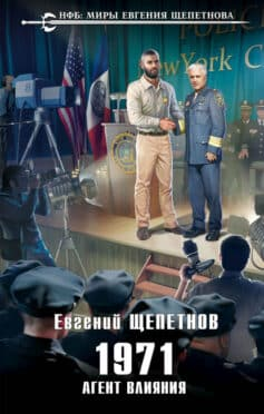 «1971. Агент влияния» Евгений Щепетнов
