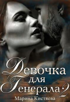 «Девочка для генерала 2» Марина Анатольевна Кистяева