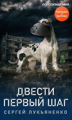 «Двести первый шаг» Сергей Лукьяненко