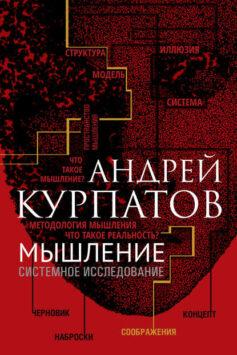 «Мышление. Системное исследование» Андрей Курпатов