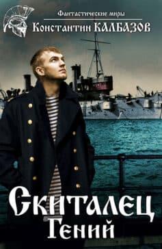 «Скиталец. Гений» Константин Георгиевич Калбазов