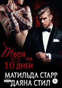 «Твоя на 10 дней» Матильда Старр, Даяна Стил
