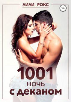 «1001 ночь с деканом» Лили Рокс