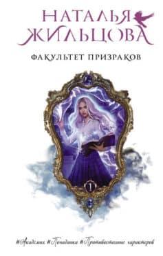«Факультет призраков» Наталья Сергеевна Жильцова