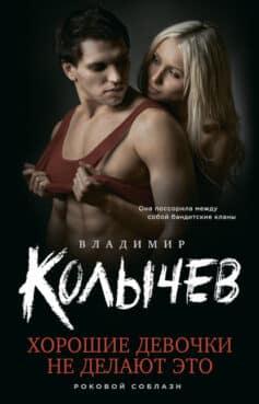 «Хорошие девочки не делают это» Владимир Колычев