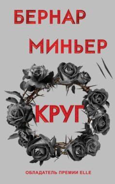 «Круг» Бернар Миньер