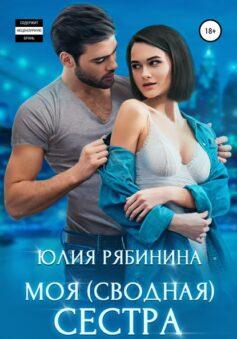 «Моя (сводная) сестра» Юлия Рябинина