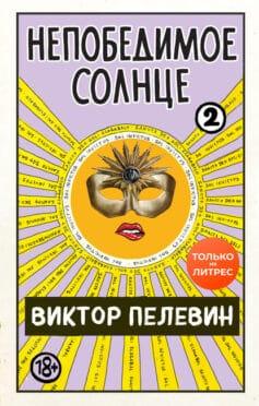 «Непобедимое солнце. Книга 2» Виктор Пелевин