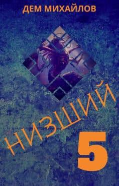 «Низший 5» Дем Михайлов