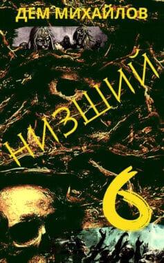«Низший 6» Дем Михайлов