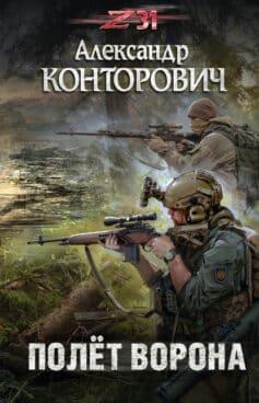 «Полет ворона» Александр Сергеевич Конторович
