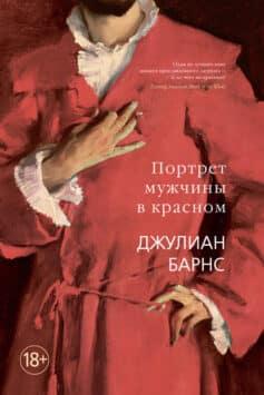 «Портрет мужчины в красном» Джулиан Патрик Барнс