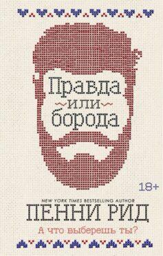 «Правда или борода» Пенни Рид