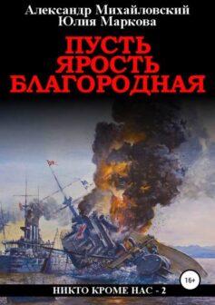 «Пусть ярость благородная» Юлия Викторовна Маркова, Александр Борисович Михайловский