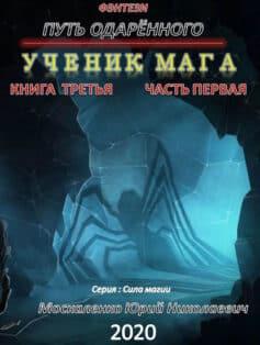 «Путь одарённого. Ученик мага. Книга третья. Часть первая» Юрий Николаевич Москаленко