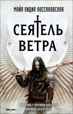 «Сеятель Ветра» Майя Лидия Коссаковская