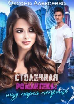 «Столичная романтика: ищу парня попроще» Оксана Алексеева