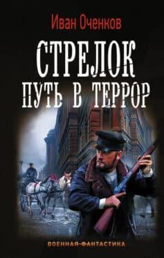 «Стрелок. Путь в террор» Иван Оченков