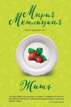 «Жить» Мария Метлицкая