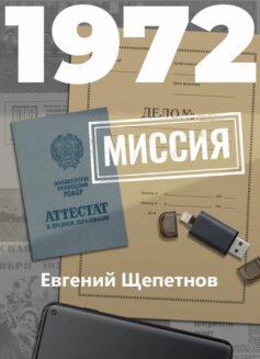 «1972. Миссия» Евгений Щепетнов