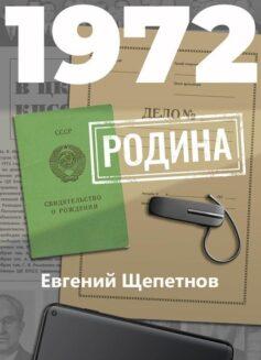 «1972. Родина» Евгений Щепетнов
