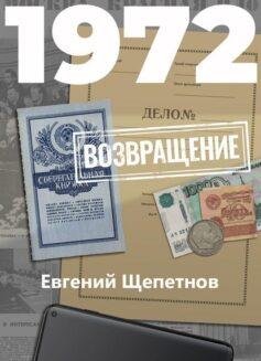 «1972. Возвращение» Евгений Щепетнов