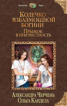 «Колечко взбалмошной богини 1. Прыжок в неизвестность» Александра Черчень