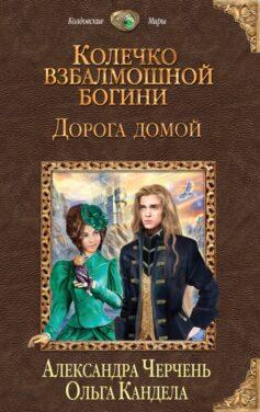 «Колечко взбалмошной богини 2. Дорога домой» Александра Черчень